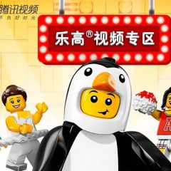 LEGO Video Zone Goes Live On Tencent Video